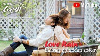 Download Mp3 Love Rain Episode 06 - With Sinhala Subtitle | Love Rain සිංහල උපසිරසි සමග - 06