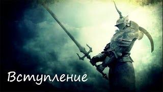 Demon's Souls (часть 1) (обучение) (RUS)