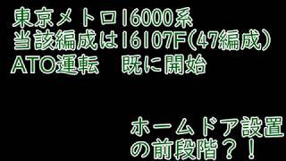 東京メトロ千代田線ATO運転既に開始?!