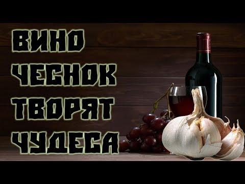 Чеснок и красное вино творят чудеса!