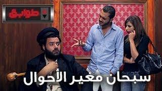 سبحان مغير الاحوال - ح 1