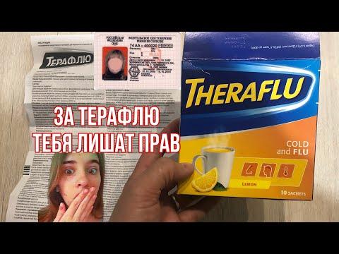ЛИШЕНИЕ ПРАВ за ТЕРАФЛЮ в 2020 году!(За какие лекарства лишают прав?)