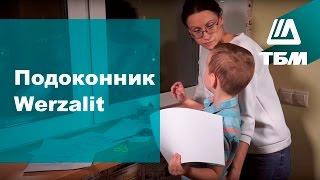 видео Подоконники Werzalit
