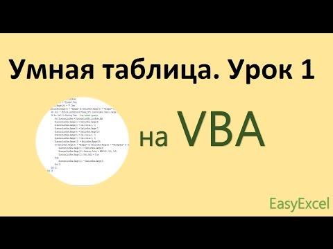 Работа с Умной таблицей на VBA. Урок 1
