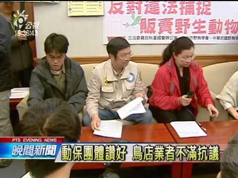 20140224公視晚間新聞-鳥類買賣需提證明 林務局修法業者抗議