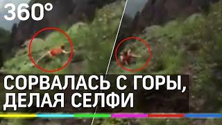 Сорвалась с горы делая селфи Друзья сняли видео падения девушки в пропасть