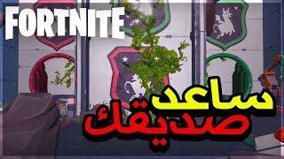 Fortnite Creative | لازم تساعد صديقك عشان تفوز | فورتنايت