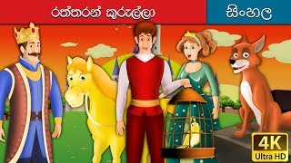 ගෝල්ඩන් කුරුල්ලා | Golden Bird in Sinhala | Sinhala Cartoon | Sinhala Fairy Tales
