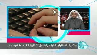 تفاعلكم : حقيقة اختراق هاكر سعودي لقناة روسية