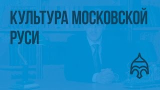 Культура Московской Руси. Видеоурок по истории России 6 класс