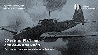 "Михаил Тимин - "" 22 июня 1941 года. Битва за небо """