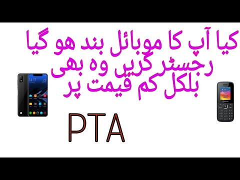 How To register Your Mobile With PTA lowest Price urdu