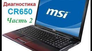 Ремонт шлейфа ноутбука MSI CR650. Часть 2(, 2015-03-30T23:33:59.000Z)