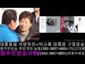12/11밤 중국가서 공동성명도 못내는 문한테 3불보다 더큰 청구서 요구 [박근혜대통령 구명생방송] ( 010-3857-8851)전�