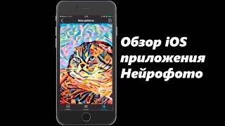 Обзор iOS приложения Нейрофото