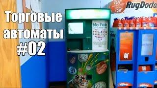 Торговые Автоматы #02. Размен мелочи - Жизнь в США(Спасибо за подписку на блог