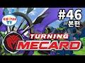터닝메카드 풀HD 46화 사라진 이소벨 Turning Mecard EP46