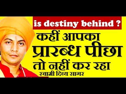 #आपका_प्रारब्ध_पीछा_तो_नही_कर_रहा ? #is_Destiny_Running_Behind#Swami_Divya_Sagar