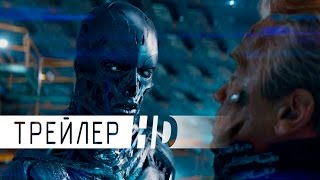 Терминатор: Генезис | Трейлер | 2015 | ДБ