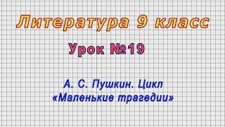Литература 9 класс (Урок№19 - А. С. Пушкин. Цикл «Маленькие трагедии»)