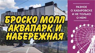 Броско Молл, аквапарк, набережная и другие радости. Хабаровск