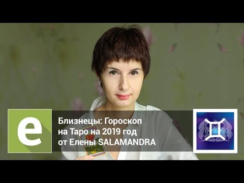 Близнецы — Гороскоп на Таро на 2019 год от эксперта LiveExpert.ru Елена Саламандра