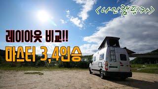 """광주""""더레저쇼""""박람회출품!!!마스터캠핑카3,4인승비교 …"""
