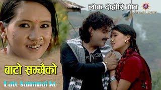 New Nepali lok Dohori song 2074 | Bato sammai Ko | Bishnu Majhi | Khem Luetel | Ft: Ranjita/ Deepak