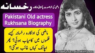 Pakistani old actress Rukhsana biography | complete documentary in Urdu / Hindi