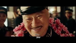ייפ מאן:  קונג פו מאסטר (2019) Ip Man: Kung Fu Master