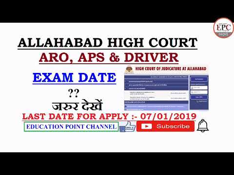 Allahabad High Court Expected Exam Date of ARO, APS & DRIVER