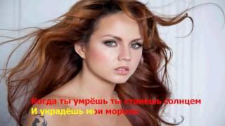 МакSим - Ветром стать ( lyrics , текст песни )