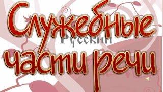 Русский язык 11 класс. Служебные части речи: предлог, союз, частица