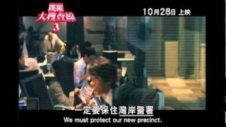 《跳躍大搜查線3》Bayside Shakedown 3 香港預告片 10月28日 盛大獻映