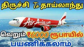 ரூபாய் ₹6000ல் பாங்காங் பயணம்-Trichy to Bangkok, Thailand Cheap Flight Ticket   Air Asia    Bangkok 