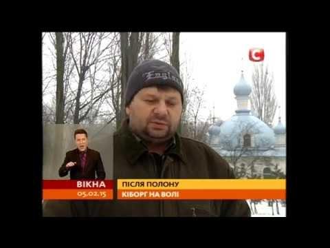 Кіборг вільний: Захарченко