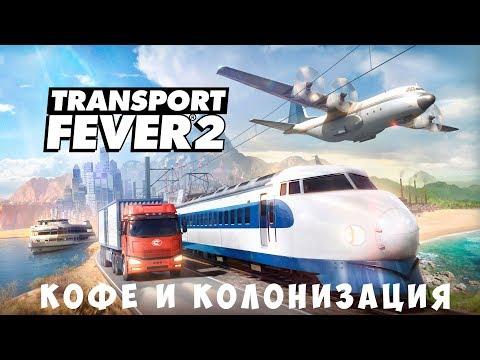 🚌 Transport Fever 2: Кофе и колонизация [прохождение]
