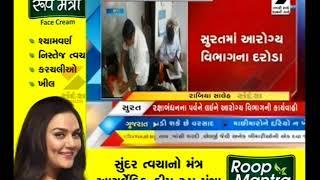 Health Department raids in Surat ॥ Sandesh News