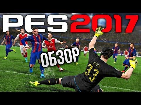 Pro Evolution Soccer 2017 - Настоящий футбол (Обзор/Review)