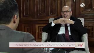 البرادعي يدلي بشهادة حول النووي العراقي ويؤكد: قرار ضربها كان رداً على هجمات سبتمبر (فيديو)