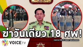 Overview-อ่องลายเลือดท่วมมือ วันเดียวฆ่าประชาชน18ศพ ไม่สนแม่ชีคุกเข่าขอชีวิต กระแสต้านทหารพุ่งกระฉูด