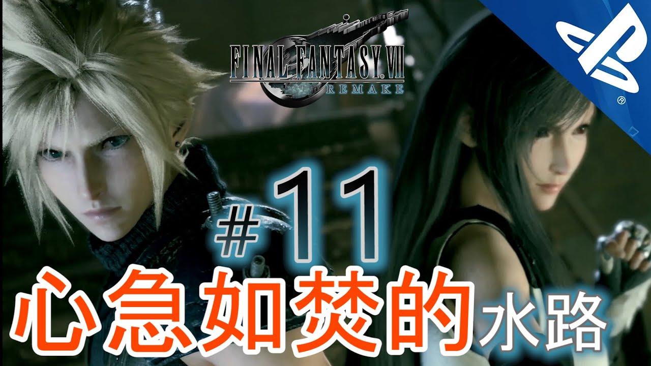 Final Fantasy VII Remake | Chapter 10 - 心急如焚的水路 | EP11 - YouTube