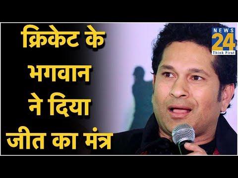 IND VS PAK: क्रिकेट के भगवान ने दिया जीत का मंत्र