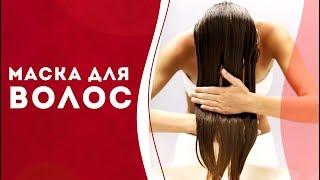 Маска для волос поможет обрести здоровые волосы Рецепт маски для волос