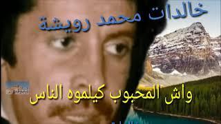 خالدات محمد رويشة واش المحبوب