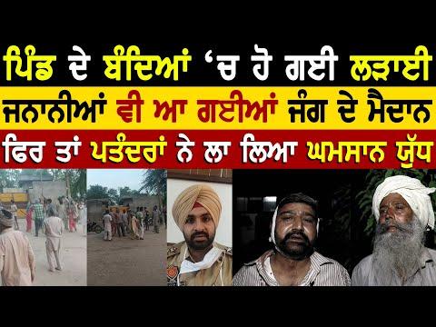 Nabha ਦੇ ਪਿੰਡ 'ਚ ਹੋ ਗਿਆ ਯੁੱਧ | Nabha Village Fight | Rangla Tv