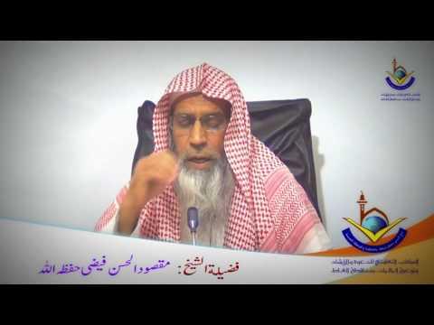 Ahle Hadees Aur Ijtihad o Taqleed - Silsila Fehm e Quran o Hadees - Usool o Zawaabit PART - 2