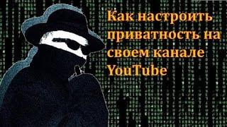 Как настроить приватность на своем канале YouTube