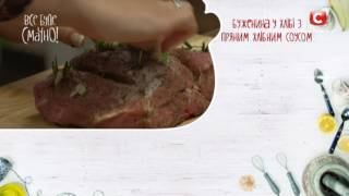 Рецепт: Буженина в хлебе с пряным хлебным соусом — Все буде смачно. Сезон 4. Выпуск 59 от 30.04.17