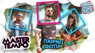 MASTER TEMPO - Παίρνω φωτιά ft. Sin | MASTER TEMPO - Pairno fotia ft. Sin - Official Video Clip (HD)